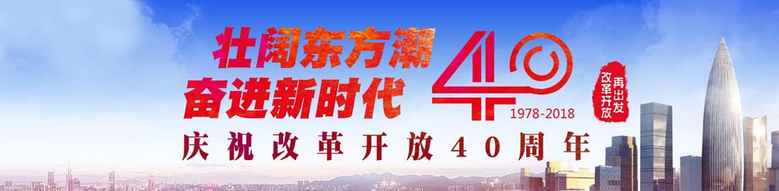 庆祝改革开放40周年_新华网